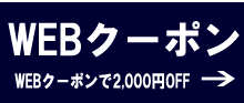 静岡市の水道屋・水がめ水道WEBクーポン