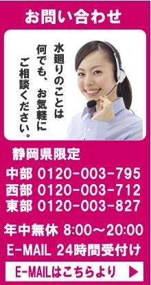 静岡市の水道屋みずがめ水道へのお問い合わせ