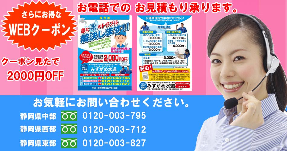 静岡市の水道屋。水がめ水道WEBクーポン
