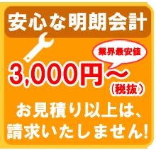 静岡市の水道屋・水がめ水道の工事料金