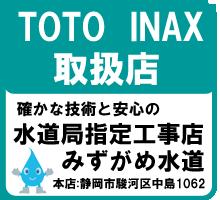静岡市水道局指定工事店水がめ水道