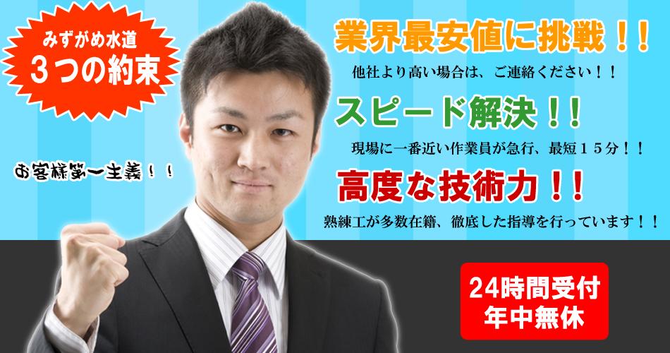 静岡市の水道屋水がめ水道3つの約束