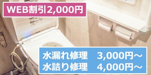 トイレの水漏れ 詰まり修理