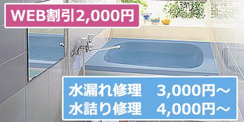 風呂の水漏れ 水詰まりの修理