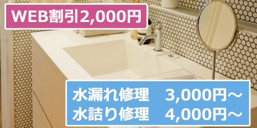 洗面の水漏れ、水詰まり修理