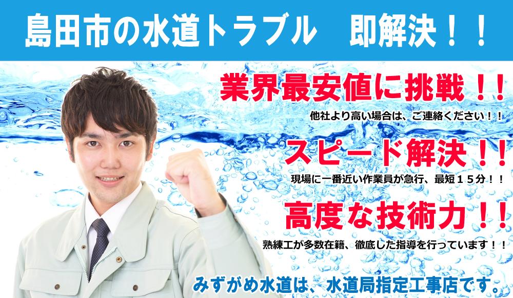 島田市の水漏れ、水詰まりを修理します。
