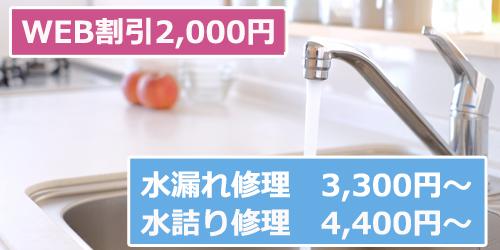 台所の水漏れ 水詰まりの修理