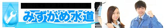 静岡県の水道屋 ・みずがめ水道