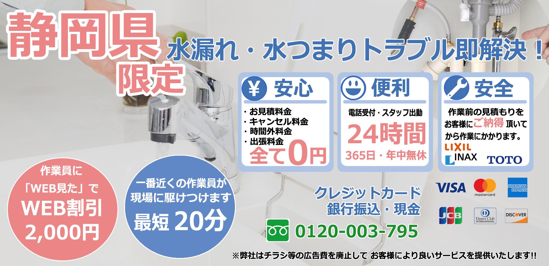 静岡県の水道屋