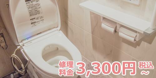 トイレの水漏れ 水詰まり修理