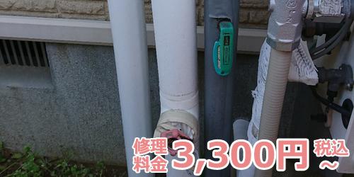 屋外用蛇口や水栓柱からの水漏れ、給水管の破損、蛇口の交換