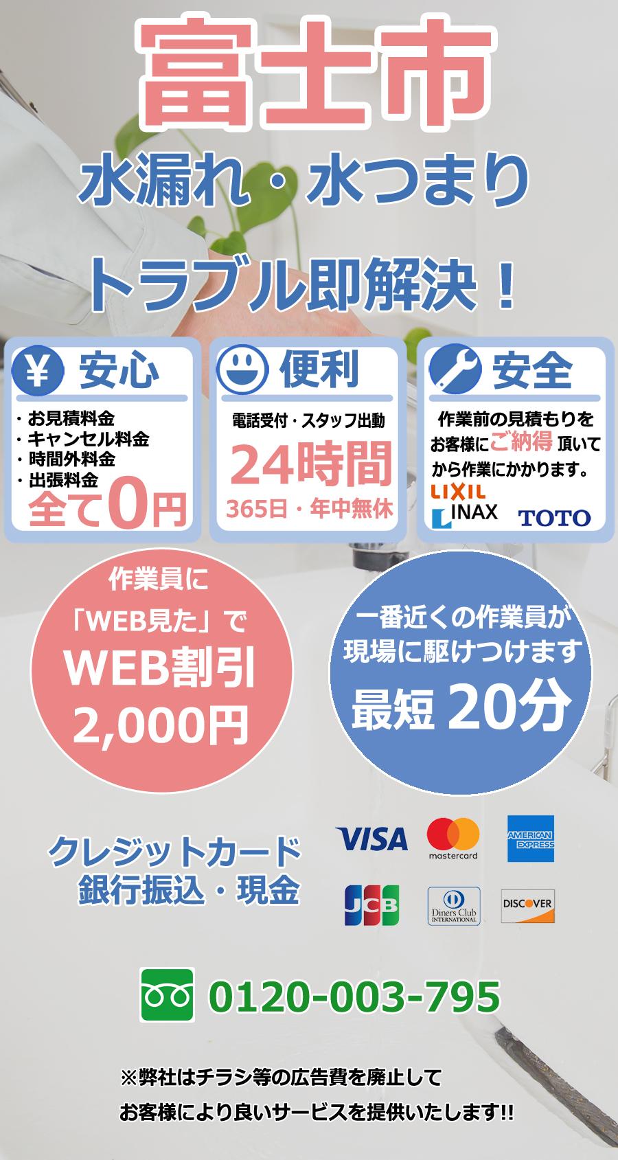 富士市の水漏れ、水詰まりの修理はおまかせ下さい。