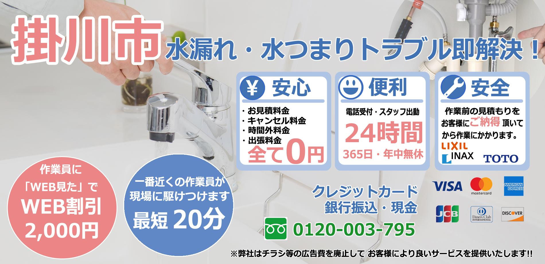 掛川市の水漏れ、水詰まりの修理はおまかせ下さい。