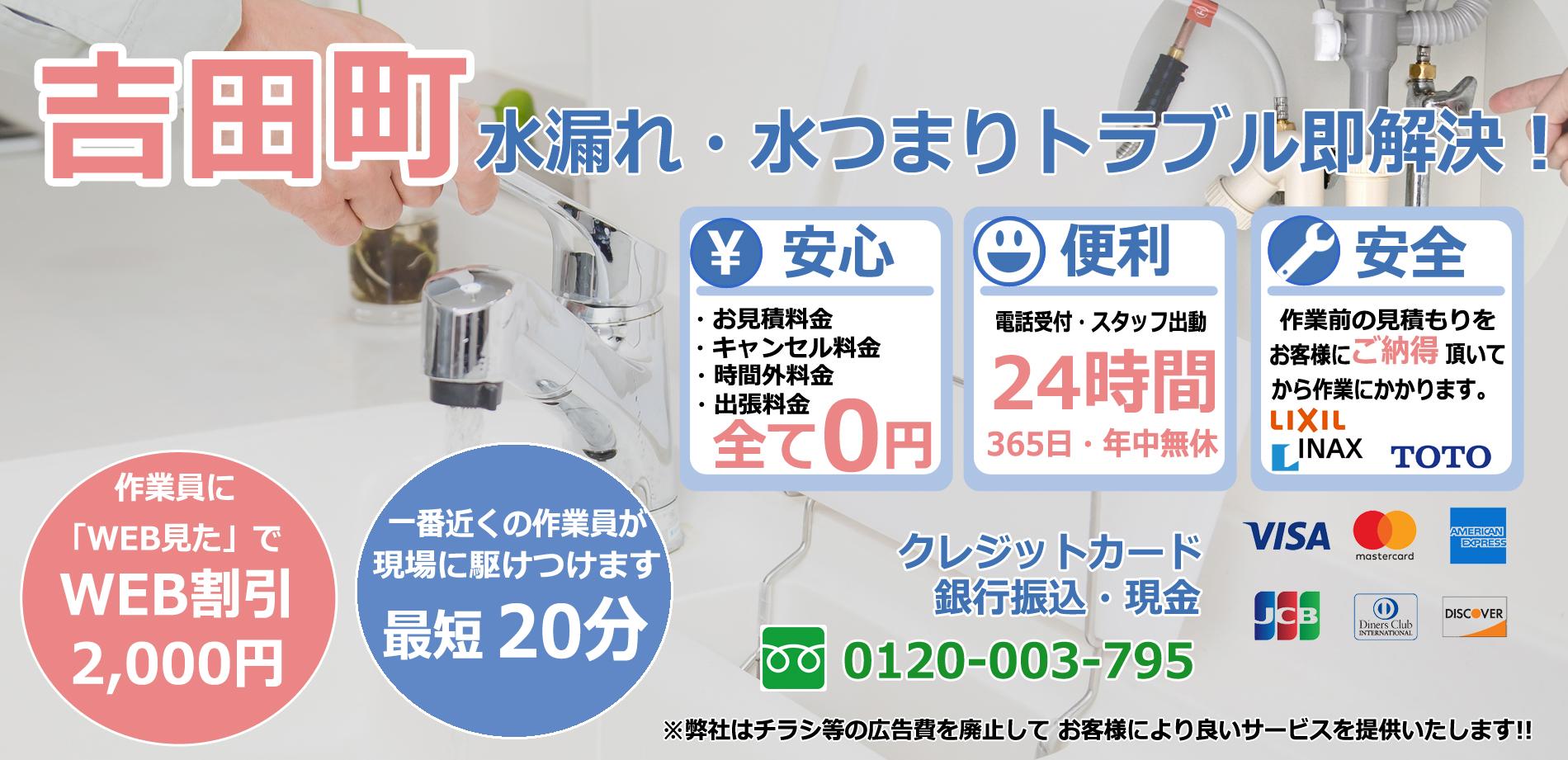 榛原郡吉田町の水漏れ、水詰まりの修理はおまかせ下さい。